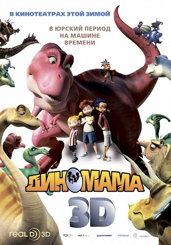 Диномама 3D / Dino Time (2012) BDRip 720p