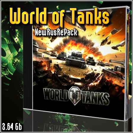 World of Tanks - (2012/NewRusRePack)