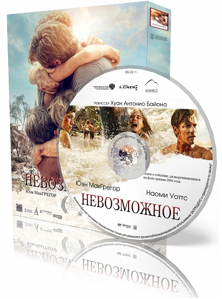 Невозможное / Lo imposible / The Impossible (2012) НDRip от Scarabey