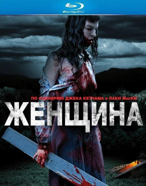 Женщина / The Woman (2011 / BDRip / HDRip)