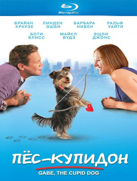 Пес-купидон / Gabe the Cupid Dog (2012 / BDRip / HDRip)