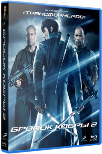 G.I. Joe: Бросок кобры 2 / G.I. Joe: Retaliation (2013) CAMRip
