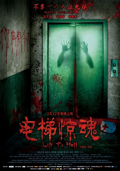 Лифт в ад / Lift to Hell (2012) DVDRip