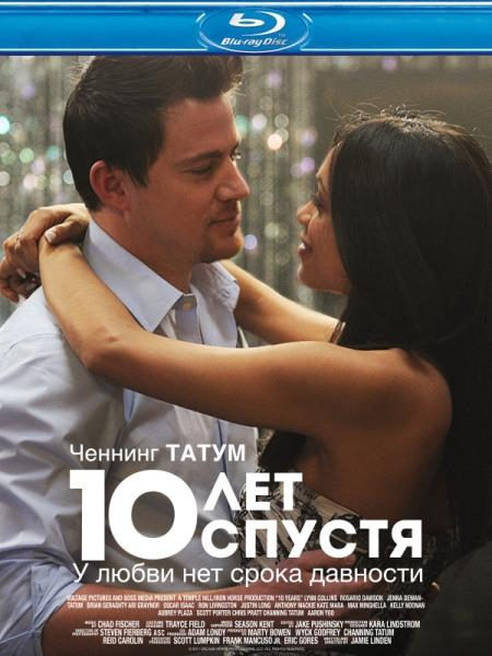 10 лет спустя / 10 Years (2012 / BDRip / HDRip)