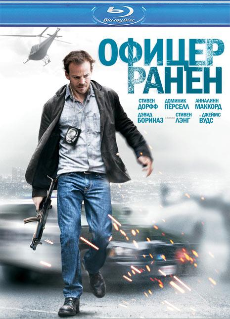 Офицер ранен / Officer Down (2013 / BDRip / HDRip)