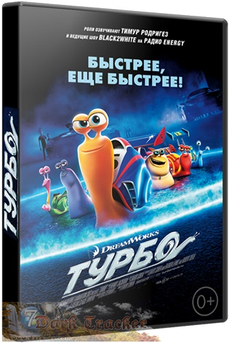 Турбо / Turbo (2013) WEB-DLRip-AVC
