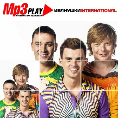 Иванушки International - MP3 Play (2014)