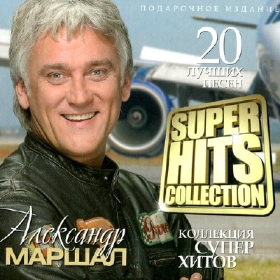 Александр Маршал - Super Hits Collection (2013)